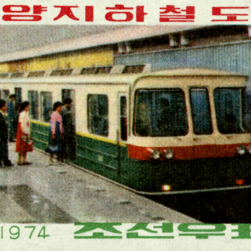 Detail of a 1974 postage stamp depicting the Pyongyang Metro from the North Korean Stamp Collection, 02-0026, University of Chicago Library