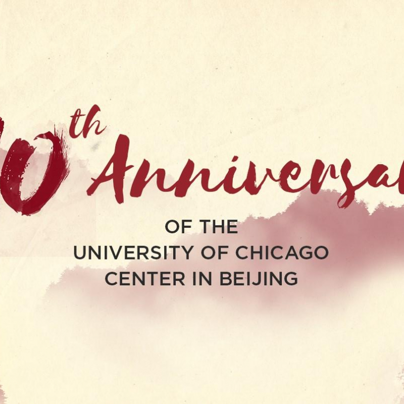10th Anniversary of The University of Chicago Center in Beijing