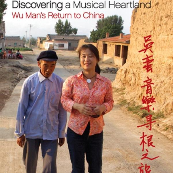 Cover of Discovering a Musical Heartland: Wu Man's Return to China featuring Wu Man walking with an older Chinese man down a dirt road