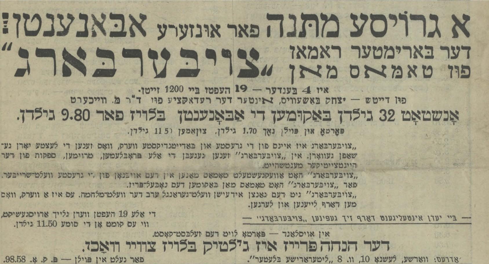 "Jonah Lubin: ""Der Tsoyberbarg un(d) Der Zauberberg: Bashevis's Translation of The Magic Mountain and the Project of Yiddish Bildung"""
