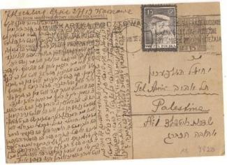 Yiddish Postcard