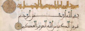 Arabic Language and Literature