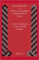 Al-mu'ayyad Al-shirazi and Fatimid Da'wa Poetry: A Case of Commitment in Classical Arabic Literature