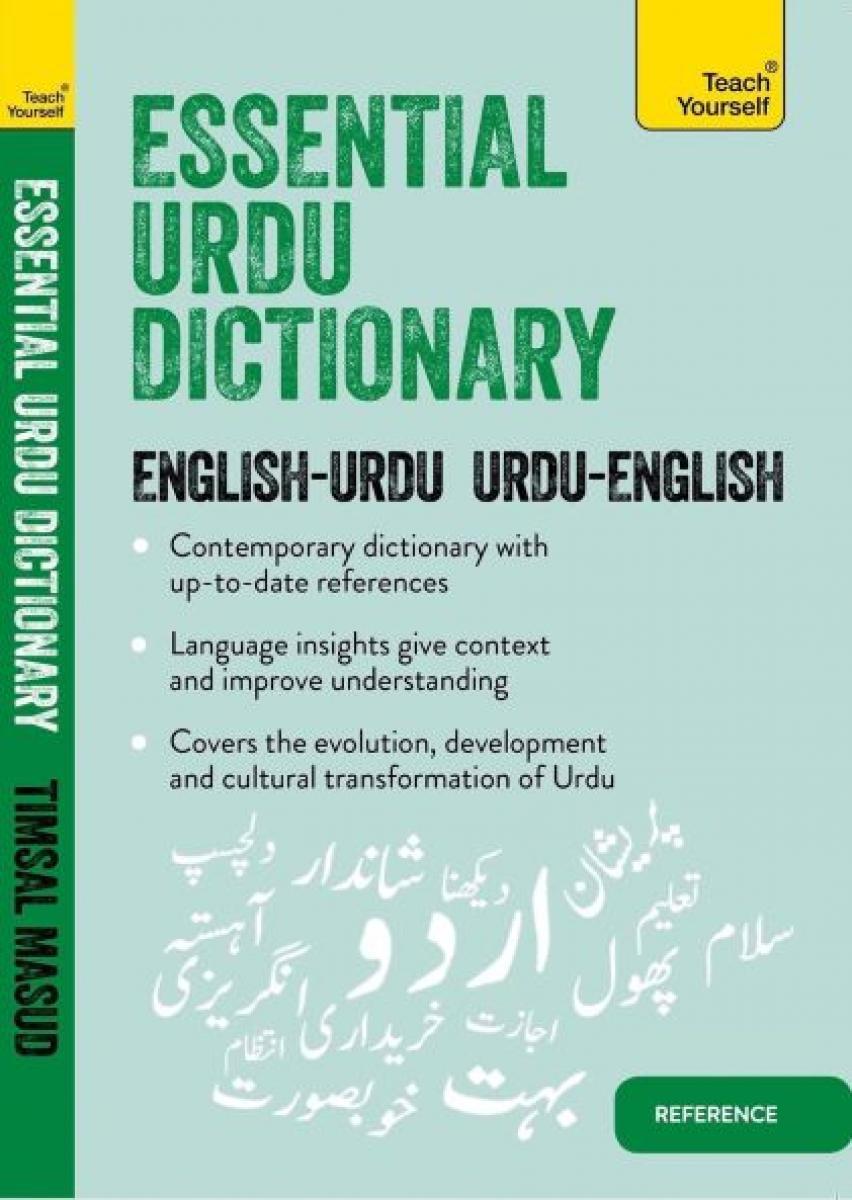 The Essential Urdu Dictionary