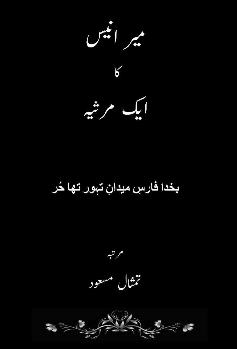 Mir Anis ka ek Marsiya (A marsiya poem of Mir Anis)