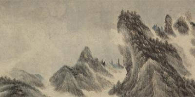 Serried Peaks Amid Clouds and Mist 煙雲疊嶂圖 thumbnail
