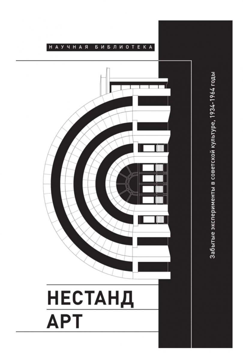 NonStandArt: Forgotten Experiments in Soviet Culture, 1934-1964